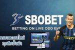 Sbobet แทงบอลออนไลน์เว็บชั้นนำเปิดถูกต้องตามกฎหมาย